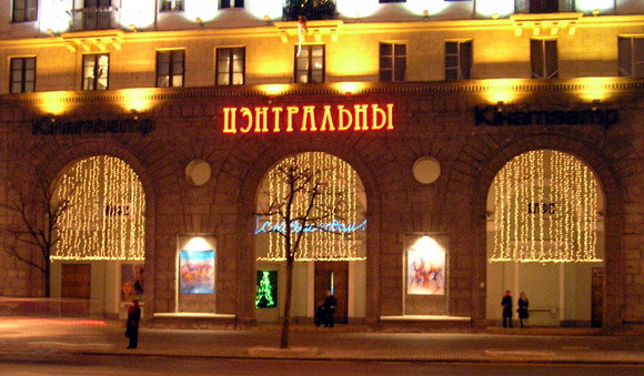 Cinema in Minsk, January 2006
